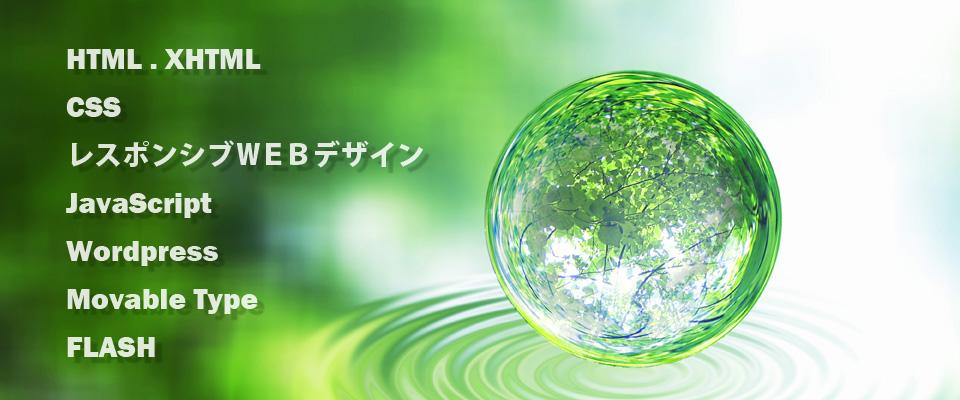 イメージ:   ホームページ作成